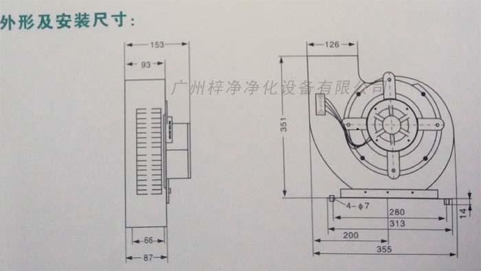 ZJ-195风淋室离心风机外形及安装尺寸