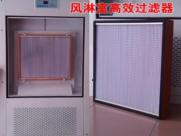 风淋室高效过滤器安装位置