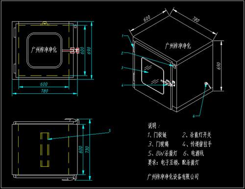 电子联锁传递窗方案设计图