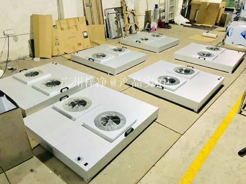 FFU广泛应用洁净室,洁净工作台、洁净生产线、组装式洁净室和层流罩等应用场合。