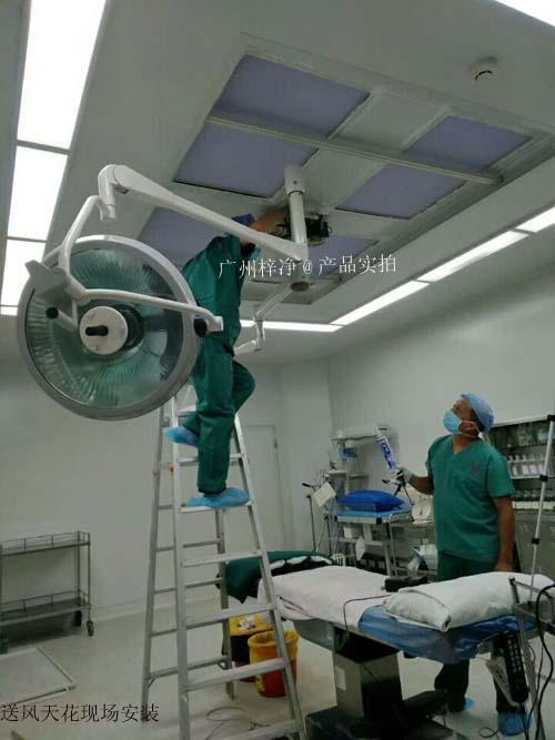 手术室送风天花安装现场