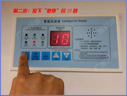 风淋室(风淋通道)货淋室控制面板按键说明