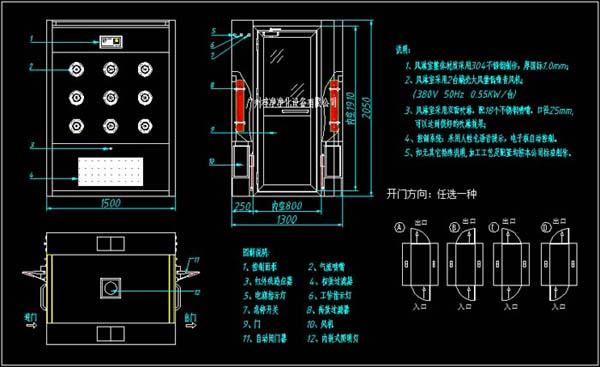 净化车间风淋室厂家(风淋门)设计方案图