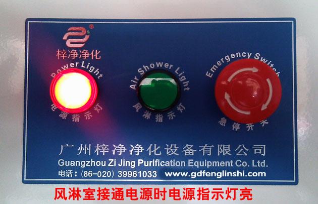 风淋室控制接通电源时电源指示灯亮