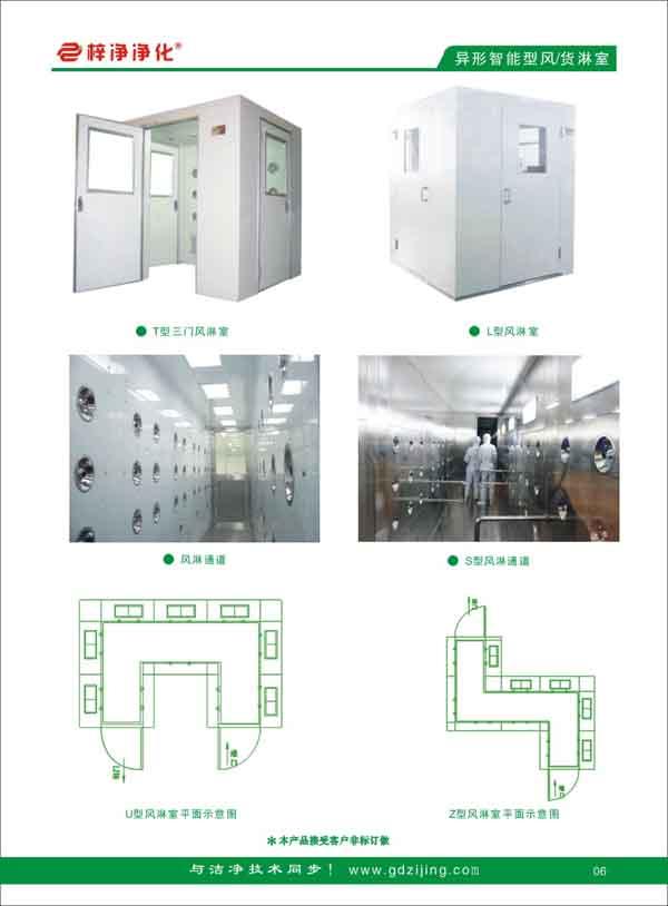 可以订做T形、L形、Z形、U形等各种形状,不同材质的风淋室。
