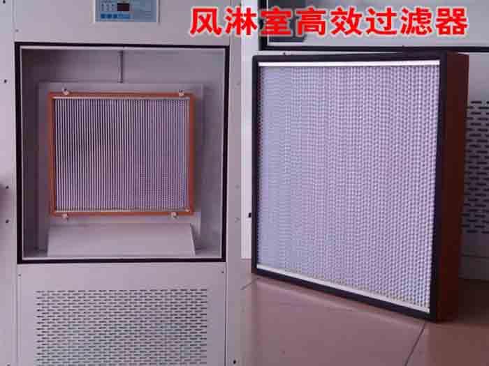 风淋室高效过滤器安装要求