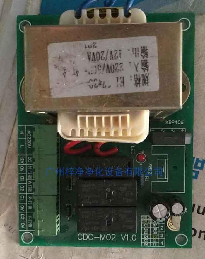 CDC-M02 V1.0传递窗互锁控制器